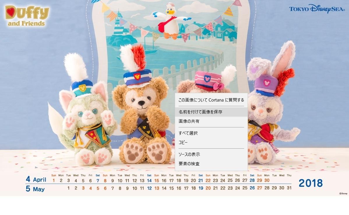 ダッフィー フレンズのカレンダーをpc壁紙に設定する ディズニーラブ